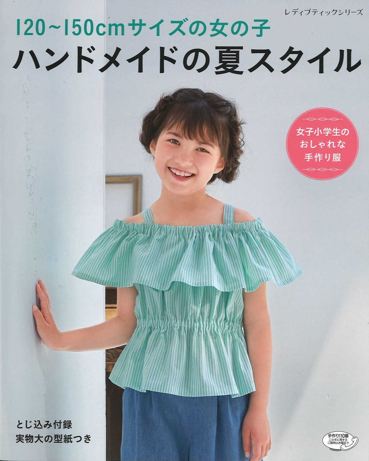 120〜150cmサイズ女の子夏スタイル